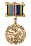 Знак «В память о службе на Краснознаменной Каспийской флотилии»