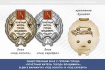 Общественный знак «Почётный житель города Владимира Владимирской области»