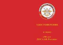 Купить бланк удостоверения Знак 2-уровневый «90 лет ДОСААФ России» на колодке с бланком удостоверения
