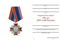 Удостоверение к награде Знак 2-уровневый «90 лет ДОСААФ России» на колодке с бланком удостоверения