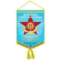 Вымпел «25 лет ВС Республики Казахстан»