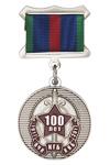 Медаль «100 лет ВЧК-КГБ-КНБ» (Казахстан) на квадратной колодке