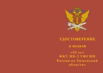 Купить бланк удостоверения Медаль «55 лет ФКУ ИК-2 УФСИН России по Тюменской области»