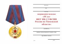 Удостоверение к награде Медаль «55 лет ФКУ ИК-2 УФСИН России по Тюменской области»