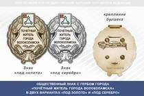 Общественный знак «Почётный житель города Волоколамска Московской области»