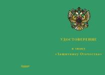 Купить бланк удостоверения Знак «Защитнику Отечества» (зеленый) с бланком удостоверения