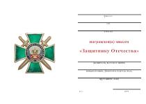 Удостоверение к награде Знак «Защитнику Отечества» (зеленый) с бланком удостоверения