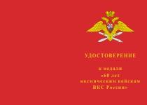 Купить бланк удостоверения Медаль «60 лет космическим войскам ВКС России» с бланком удостоверения
