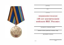 Удостоверение к награде Медаль «60 лет космическим войскам ВКС России» с бланком удостоверения