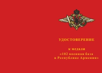 Купить бланк удостоверения Медаль «102 военная база в Республике Армения» с бланком удостоверения