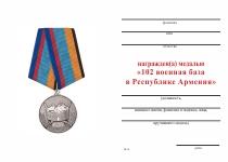 Удостоверение к награде Медаль «102 военная база в Республике Армения» с бланком удостоверения