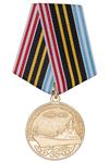 Медаль «БДК - 101 ОСЛЯБЯ» с бланком удостоверения