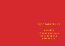 Купить бланк удостоверения Медаль «Памяти казаков на поле брани убиенных» с бланком удостоверения