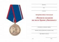 Удостоверение к награде Медаль «Памяти казаков на поле брани убиенных» с бланком удостоверения