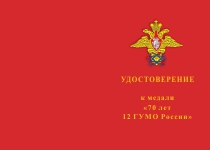 Купить бланк удостоверения Медаль «70 лет 12 ГУМО России» с бланком удостоверения