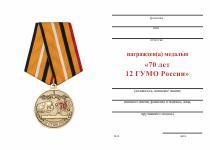 Удостоверение к награде Медаль «70 лет 12 ГУМО России» с бланком удостоверения