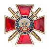 Знак «Защитнику Отечества» (красный) с бланком удостоверения