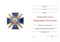 Удостоверение к награде Знак «Защитнику Отечества» (синий) с бланком удостоверения