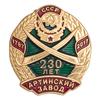 Знак «230 лет Артинскому заводу»