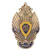 Знак «Институту ППКС ФСБ России»