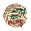 Знак «230 лет Артинскому заводу», круглый