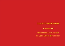 Купить бланк удостоверения Медаль «В память о службе на Дальнем Востоке» с бланком удостоверения