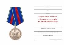 Удостоверение к награде Медаль «В память о службе на Дальнем Востоке» с бланком удостоверения