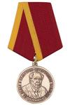 Медаль «Д.С. Лихачев. За вклад в культурно-историческое наследие» с бланком удостоверения