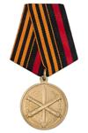 Медаль «За службу в ракетно-артиллерийских войсках» с бланком удостоверения