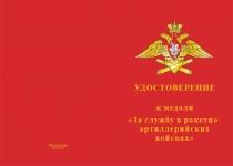Купить бланк удостоверения Медаль «За службу в ракетно-артиллерийских войсках» с бланком удостоверения
