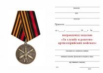 Удостоверение к награде Медаль «За службу в ракетно-артиллерийских войсках» с бланком удостоверения