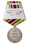 Удостоверение к награде Медаль «За службу Отечеству в войсках связи» с бланком удостоверения