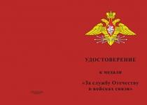 Купить бланк удостоверения Медаль «За службу Отечеству в войсках связи» с бланком удостоверения