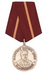 Медаль «М.А. Булгаков. Мастеру своего дела» с бланком удостоверения