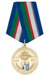 Медаль «55 лет УМВД г. Нижневартовска» с бланком удостоверения