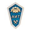 Знак «Об окончании Алапаевского индустриального техникума» с бланком удостоверения(винт)