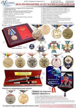 День космонавтики. 60 лет Космическим войскам ВКС РФ