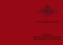 Купить бланк удостоверения Медаль МО РФ «За службу в ВКС» с бланком удостоверения