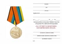 Удостоверение к награде Медаль МО РФ «За службу в ВКС» с бланком удостоверения