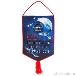 Вымпел «4 октября - День космических войск России»