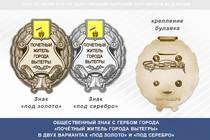 Общественный знак «Почётный житель города Вытегры Вологодской области»