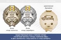 Общественный знак «Почётный житель города Гаврилов-Ямы Ярославской области»
