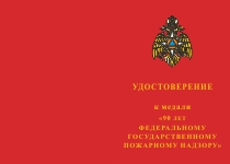 Купить бланк удостоверения Медаль «90 лет государственному пожарному надзору» с бланком удостоверения