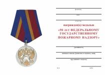 Удостоверение к награде Медаль «90 лет государственному пожарному надзору» с бланком удостоверения