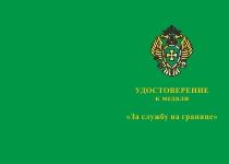 Купить бланк удостоверения Медаль «За службу на границе» с бланком удостоверения