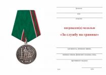 Удостоверение к награде Медаль «За службу на границе» с бланком удостоверения