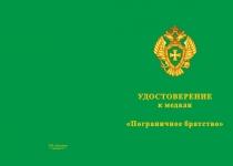 Купить бланк удостоверения Медаль «Пограничное братство» с бланком удостоверения