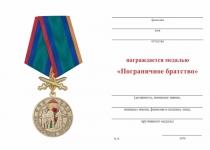 Удостоверение к награде Медаль «Пограничное братство» с бланком удостоверения