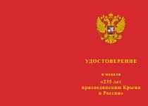 Купить бланк удостоверения Медаль «235 лет присоединению Крыма к России» с бланком удостоверения