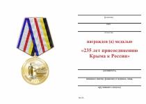 Удостоверение к награде Медаль «235 лет присоединению Крыма к России» с бланком удостоверения